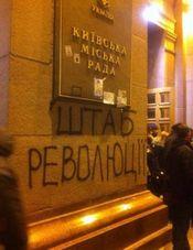 Акции протеста в Киеве длятся